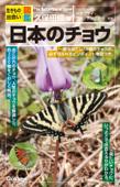 日本のチョウ Book Cover