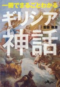 一冊でまるごとわかるギリシア神話 Book Cover
