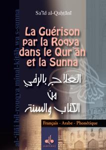 Guérison par la 'Roqya' (dans le Qur'ân et la Sunna) AFP - Poche La couverture du livre martien