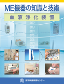 ME機器の知識と技術 血液浄化装置 Book Cover