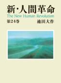 新・人間革命24 Book Cover
