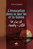 L'invocation par le Qur'an et la Sunna  - Arabe-Français-Phonétique