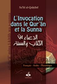 L'invocation par le Qur'an et la Sunna  - Arabe-Français-Phonétique