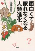 面白くて眠れなくなる人類進化 Book Cover