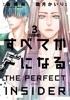 すべてがFになる -THE PERFECT INSIDER-(3)(分冊版)