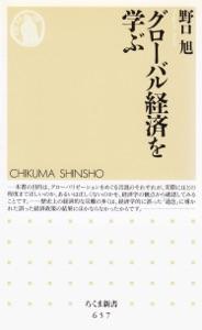 グローバル経済を学ぶ Book Cover