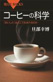 コーヒーの科学 「おいしさ」はどこで生まれるのか Book Cover