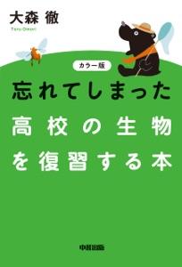 カラー版 忘れてしまった高校の生物を復習する本 Book Cover