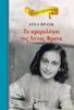 Anna Frank - Το ημερολόγιο της Άννας Φρανκ artwork