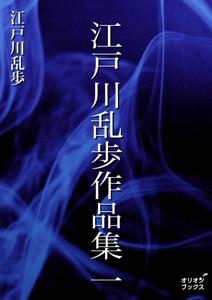 江戸川乱歩作品集 一 Book Cover