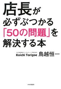 店長が必ずぶつかる「50の問題」を解決する本 Book Cover