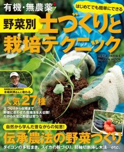 有機・無農薬 野菜別 土づくりと栽培テクニック Book Cover