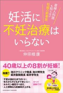 妊活に不妊治療はいらない Book Cover