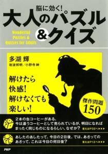 脳に効く! 大人のパズル&クイズ Book Cover