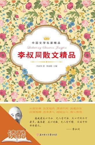李叔同散文精品(读酷名家经典版)