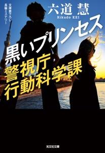 黒いプリンセス~警視庁行動科学課~ Book Cover