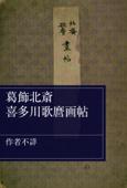 葛飾北斎喜多川歌麿画帖