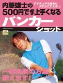 内藤雄士の500円で必ず上手くなるバンカーショット Book Cover