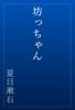 夏目漱石 - 坊っちゃん 앨범 사진