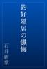 石井研堂 - 釣好隠居の懺悔 アートワーク