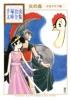 火の鳥 ―少女クラブ版― 手塚治虫文庫全集