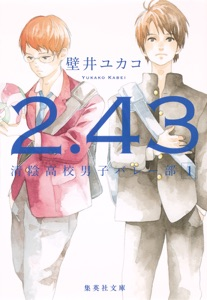 2.43 清陰高校男子バレー部 1 Book Cover