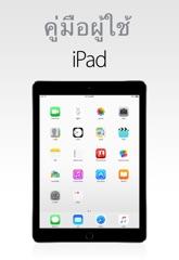 คู่มือผู้ใช้ iPad สำหรับ iOS 8.4