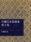川瀬巴水版画集 第2巻