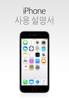 Apple Inc. - iOS 8.4용 iPhone 사용 설명서 artwork