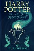 ハリー・ポッターと炎のゴブレット Book Cover