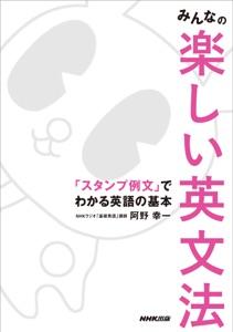 みんなの楽しい英文法 「スタンプ例文」でわかる英語の基本 Book Cover