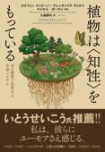 植物は<知性>をもっている 20の感覚で思考する生命システム Book Cover