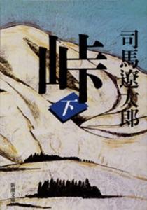 峠(下) Book Cover