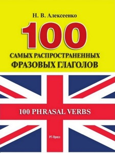 100 самых распространенных фразовых глаголов da Н.В. Алексеенко