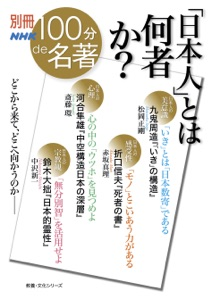別冊NHK100分de名著 「日本人」とは何者か? Book Cover