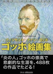 ゴッホ絵画集 Book Cover