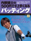 内藤雄士の500円で必ず上手くなるパッティング Book Cover