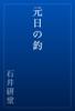 石井研堂 - 元日の釣 アートワーク