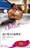 恋に落ちた復讐者【ハーレクイン・セレクト版】 Book Cover