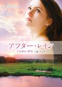 アフター・レイン Book Cover