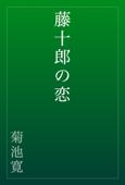 藤十郎の恋