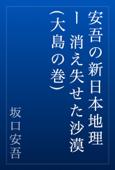 安吾の新日本地理 ー 消え失せた沙漠 (大島の巻)