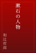 漱石の人物