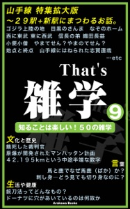 That's 雑学9 〜「山手線の駅」特集etc Book Cover
