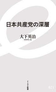 日本共産党の深層 Book Cover