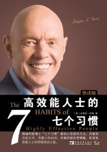 高效能人士的七个习惯(快读版)