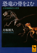 恐竜の骨をよむ 古脊椎動物学の世界 Book Cover