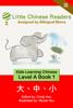 Bilingual Moms - Kids Learning Chinese Book 1 Level A: Da Zhong Xiao (Big vs Small) artwork