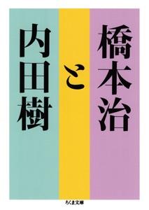 橋本治と内田樹 Book Cover