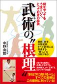 武術の根理 Book Cover
